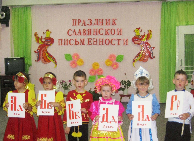 День славянской письменности поделки 64